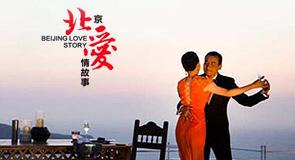 电影《北京爱情故事》希腊之旅