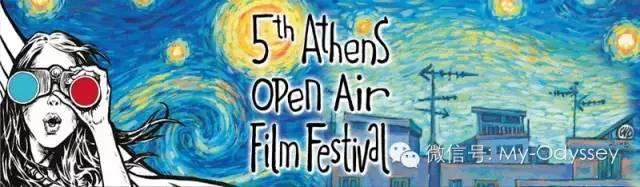 仲夏夜,露天电影节和希腊的海风更配
