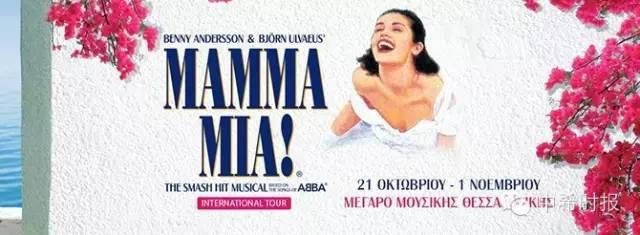 音乐剧《妈妈咪呀》来希腊了!