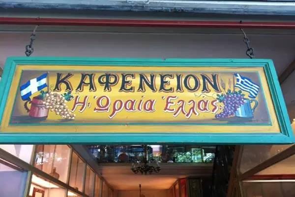 """老咖啡屋""""美丽希腊"""""""